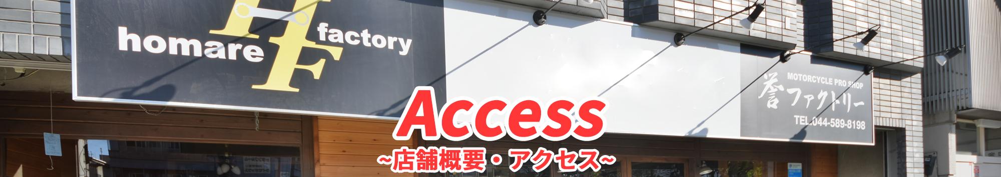 店舗概要・アクセス