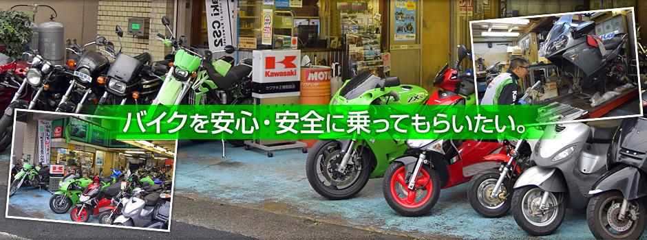 バイクを安心・安全に乗ってもらいたい。